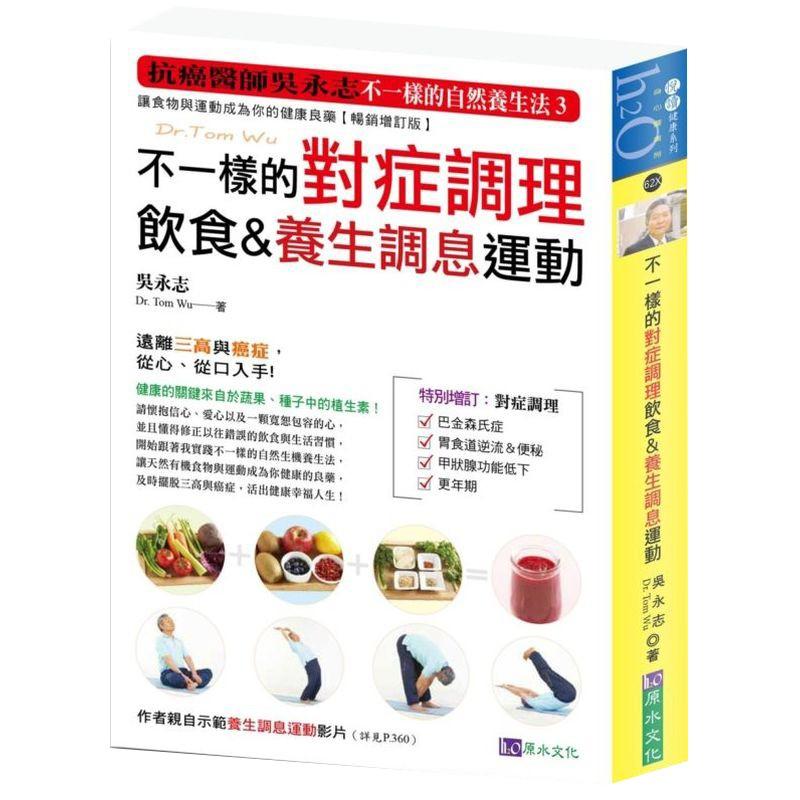 Tom Wu更多的養生秘方!不僅有更多詳細的對症生機飲食蔬果汁分享給讀者,還包含了養生調息運動與對症按摩大公開!【特別增訂:對症調理】.巴金森氏症.胃食道逆流 & 便秘.甲狀腺功能低下.更年期吃錯食物