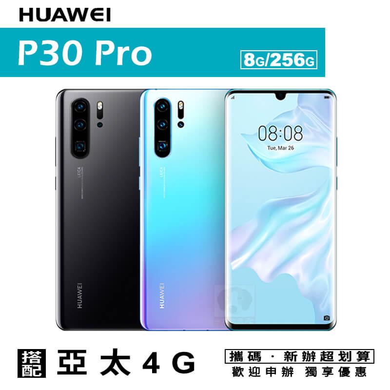 HUAWEI P30 Pro 8G/256G 攜碼亞太4G上網月租方案 手機優惠。手機與通訊人氣店家一手流通的4G門號專案價、亞太電信有最棒的商品。快到日本NO.1的Rakuten樂天市場的安全環境中