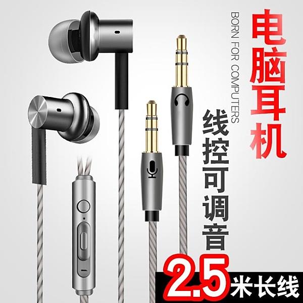 電腦耳機帶麥克風 入耳式臺式機專用USB接口吃雞游戲語音2米長線雙插頭耳麥 創意空間
