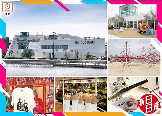 UNIQLO PARK橫濱Bayside店將於4月13日開幕,除咗Shopping,仲有大大個公園任玩,係咪好正先?(互聯網)