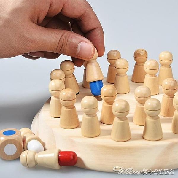兒童記憶力專注力訓練記憶棋類益智玩具小學生邏輯思維注意游戲YYJ
