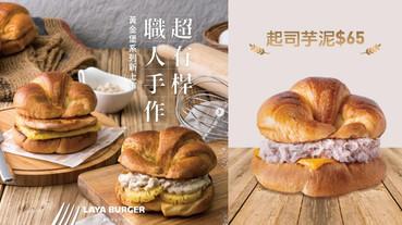 芋泥控的早餐首選!拉亞漢堡新品「起司芋泥」黃金堡,爆餡芋泥、香濃起司超誘人