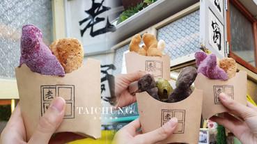 一中街超夯「老窗白糖粿」!6種不同口味的彩色白糖粿,可是IG上爆紅的人氣美食