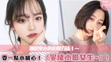 自拍時臉超大!?這7個韓國女生都懂的自拍小機心,讓臉馬上縮小一倍!