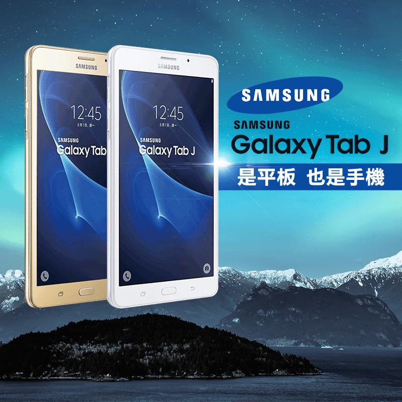 想要平板的大螢幕,又想同時擁有手機通話功能,Samsung三星Tab J 7吋可通話平板幫你辦到了!七吋平板通話好霸氣,大電池容量超強勁續航力,奇特的直立式手機介面,F1.9 超大光圈相機,隨拍都精彩