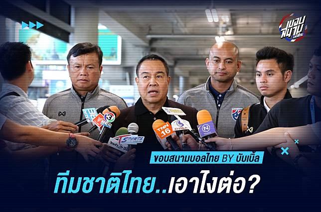 ทีมชาติไทยเอาไงต่อ ?