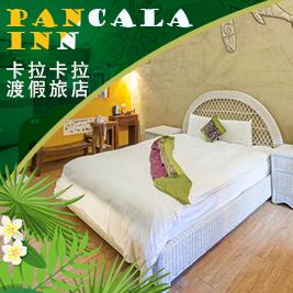 墾丁 卡拉卡拉渡假旅店Pancala inn-南洋慢森活~多人住宿專案