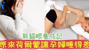 懷孕時間養成熊貓眼!睡眠質素愈來愈差,有什麼方法讓孕婦睡好一點?
