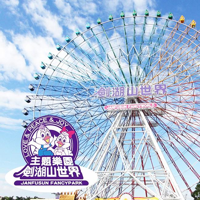 【劍湖山世界】主題樂園入園門票入場券 1張/2張/4張(2020/03/31)