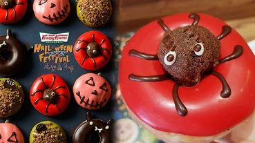 Krispy Kreme萬聖節甜甜圈台灣也出了!蝙蝠、南瓜,還有超萌的蜘蛛甜甜圈,每個都爆炸可愛~