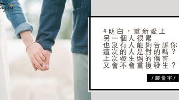 【專欄作家:鄺俊宇】《總是愛上錯的人?》
