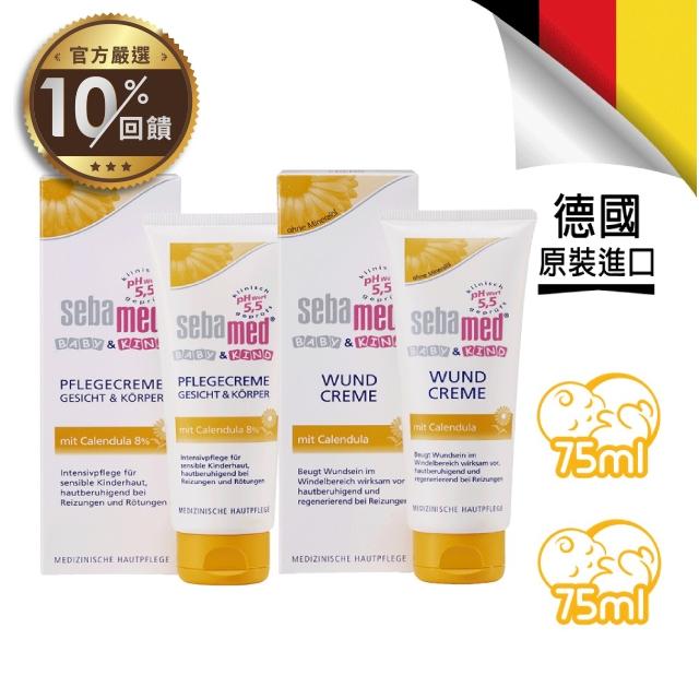 【德國施巴】嬰兒金盞花 全效柔護臉部身體兩用霜+修護霜 (75ml 各1)