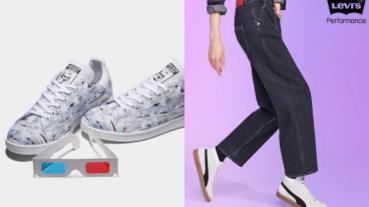 科技玩出時尚味!地表第一件「動能反饋」丹寧褲VS配戴3D眼鏡看出潮味的球鞋!