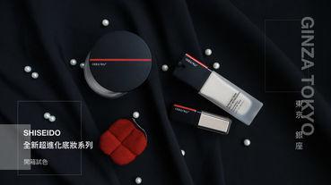 【美妝】SHISEIDO資生堂 開箱試色!Ginza Tokyo 超進化持久底妝系列!全新上市打造完美肌!
