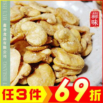 蒜味香豆子 酥脆鹹香 泡茶良伴 去殼蠶豆片【AK07152】i-Style居家生活