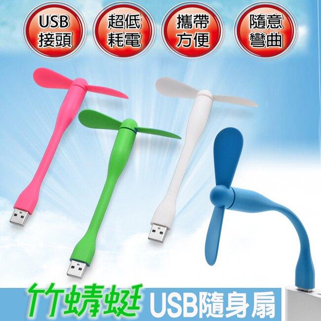 竹蜻蜓USB風扇 可彎曲隨身扇 手風扇 迷你 行動電風扇 可接小米充電器 行動電源 筆電 電腦(不挑色)。手機與通訊人氣店家艾美克3C館的3C|生活|飾品、夏日涼風扇有最棒的商品。快到日本NO.1的R