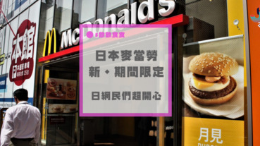 日本麥當勞の話題新品&新廣告!日網友:終於推出米漢堡太好了~