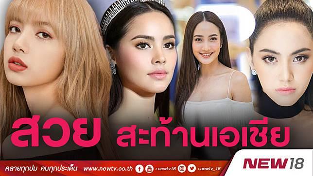 งามล้ำข้ามประเทศ !! 'ลิซ่า BLACKPINK' คว้าที่ 1 สาวไทยสวยสุดในเอเชีย