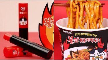 【美妝新發現】冬天需要一支!韓國三養辣雞麵推出「潤唇膏」,一抹嘴唇熱熱的直接變性感厚唇