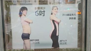 產後瘦身蘿琳亞塑身衣產後維持體態的秘密