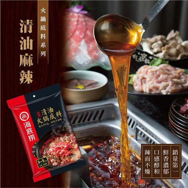 【海底撈】清油麻辣火鍋底料 1包 (220g/包)