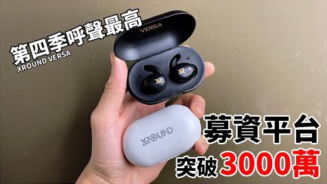 台灣品牌之光VERSA,募資突破3000萬 越聽越喜歡的聲音