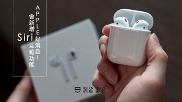 好消息來了!Airpods會將新增防水和Siri功能!