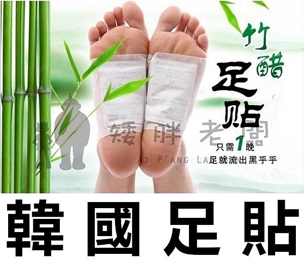 韓國足貼 足膜去除濕氣 改善睡眠 美體瘦身 艾草足貼 睡眠腳貼 晚上貼早上撕養 足精神 一包兩入