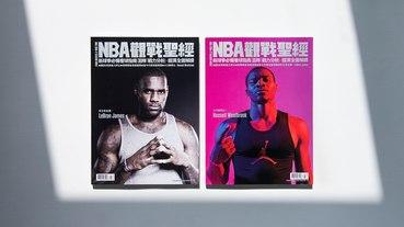 勘履好康 / 留言就有機會獲得 NBA 2016-17 觀戰聖經
