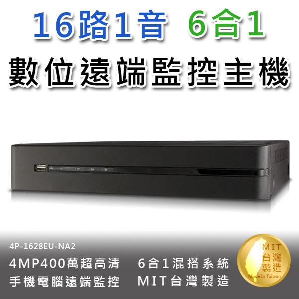 400萬4MP高畫質 HDMI接口 手機遠端監控