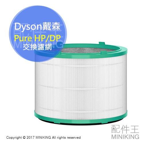 日本代購 Dyson 戴森 Pure HP/DP 空氣清淨 電風扇 交換濾網 適用HP03 HP02 DP03。數位相機、攝影機與周邊配件人氣店家配件王的►生活家電、空氣清淨機有最棒的商品。快到日本N