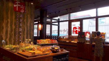 【食台北⎪Att 4 fun 餐廳推薦千荷田蔬食百匯涮涮鍋】+現撈活蝦+野菜buffet吃到飽+