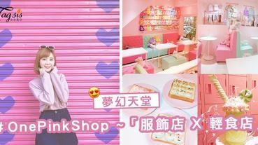 女生的夢幻天堂!王皮香OnePinkShop ~ 「服飾店 X 輕食店」,可以邊吃邊挑衣服了!