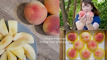 【水蜜桃宅配】台灣水蜜桃 非桃不可 梨山水蜜桃 超甜超多汁│產地直送│自產自銷就是新鮮 ❤跟著Livia享受人生❤