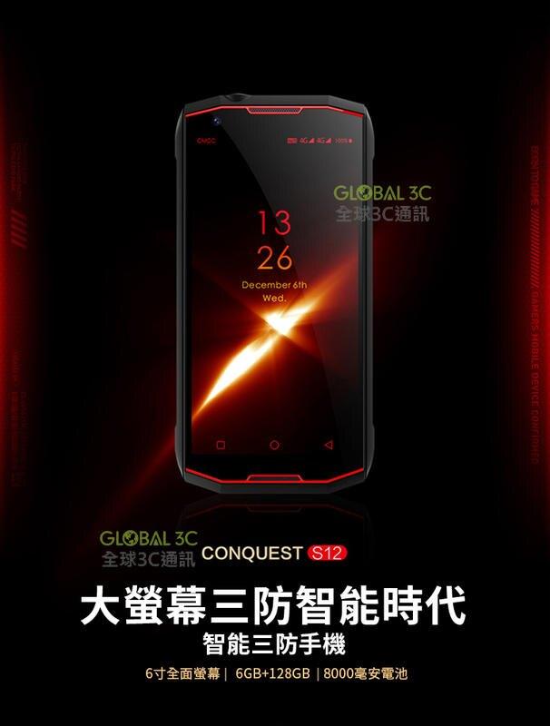 CONQUEST S12 三防 6+128GB 雙卡 手機 8000毫安大電池 IP68 防護 NFC。人氣店家全球3C通訊的手機空機有最棒的商品。快到日本NO.1的Rakuten樂天市場的安全環境中