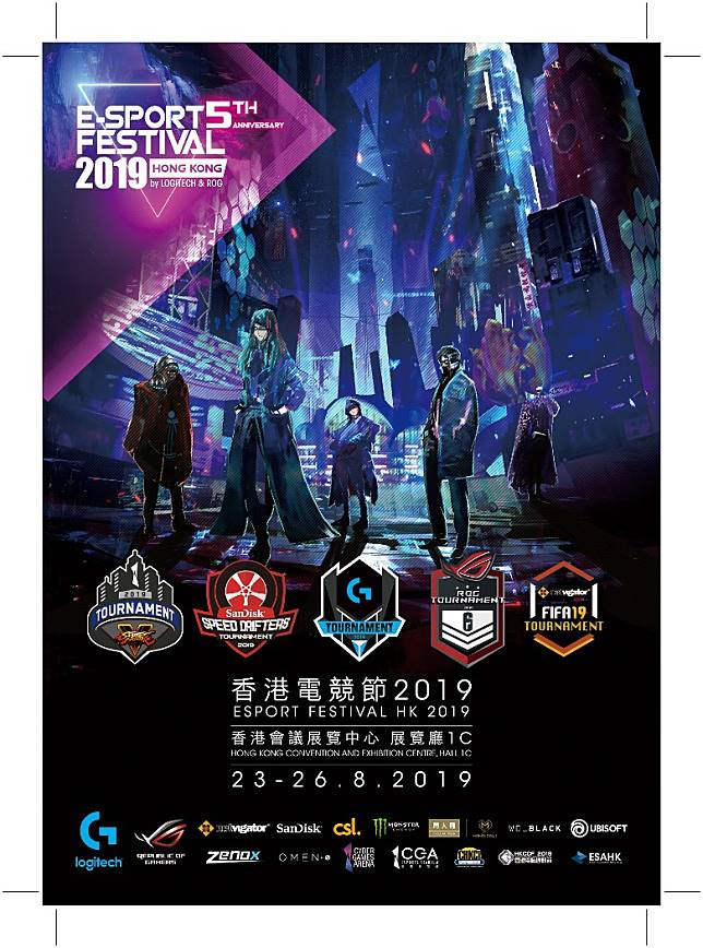 第5屆香港電競節將於會展Hall 1C舉行,5大賽事比賽總獎金高達6位數字。(互聯網)