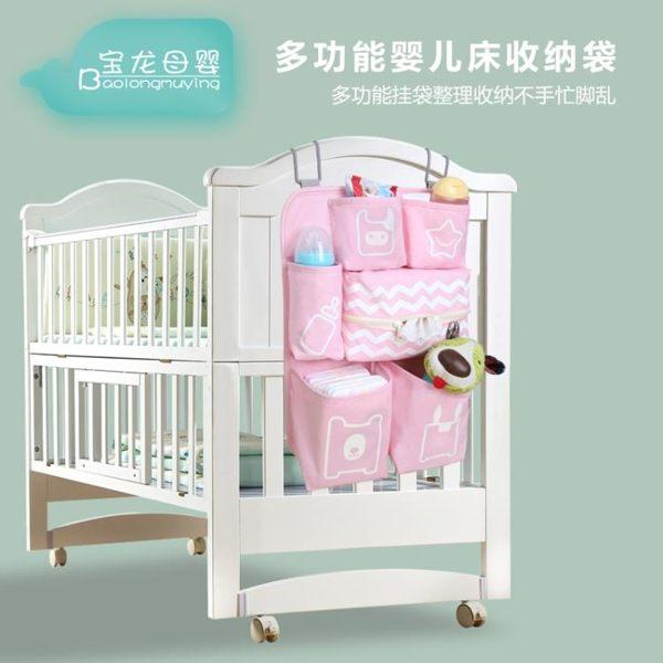 嬰兒床床頭收納掛袋尿片收納袋床邊置物袋多功能嬰兒車掛包置物架