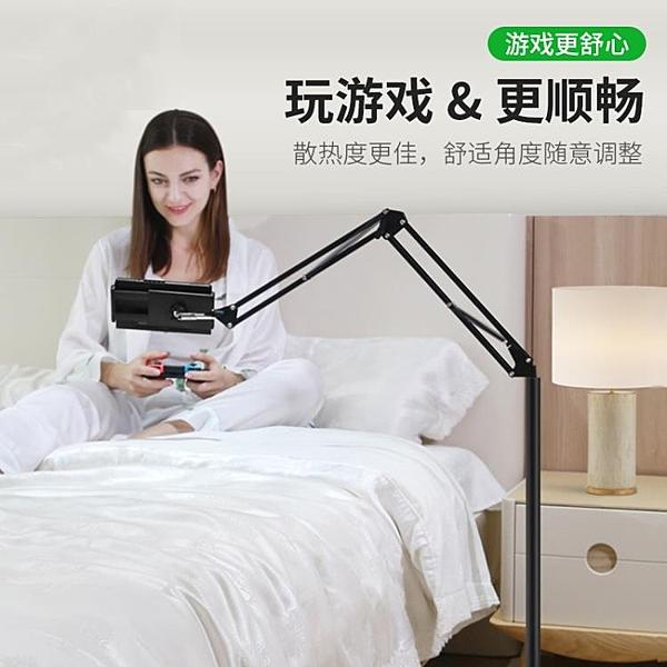 懶人支架手機床頭架看電視電影神器IPad平板夾通用網紅直播落地式三腳架 朵拉朵衣櫥