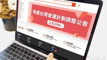 淘寶台灣無預警關站 年底前退出台灣市場