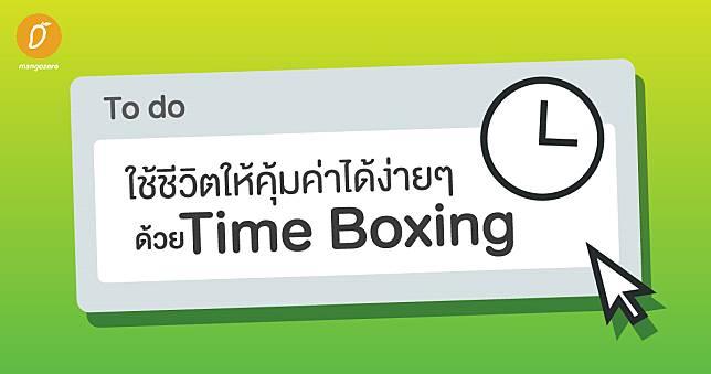 ใช้ชีวิตให้คุ้มค่าได้ง่ายๆ ด้วย Time Boxing