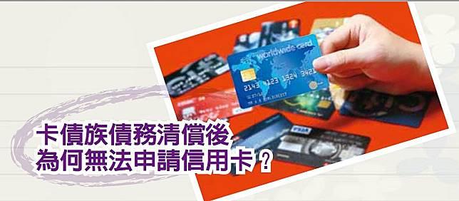 卡債清償,無法辦信用卡原來有這2個原因