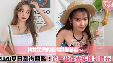 2020夏日瀏海圖鑑!韓女星們的瀏海供你參考~這一款從去年燒到現在!