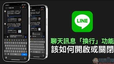 LINE 應用小技巧:聊天訊息「換行」功能,該如何開啟或關閉?