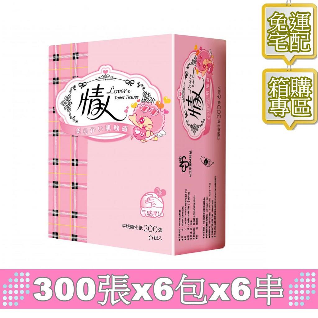 【免運宅配】情人衛生紙-平版300張*6包*6串共36包入