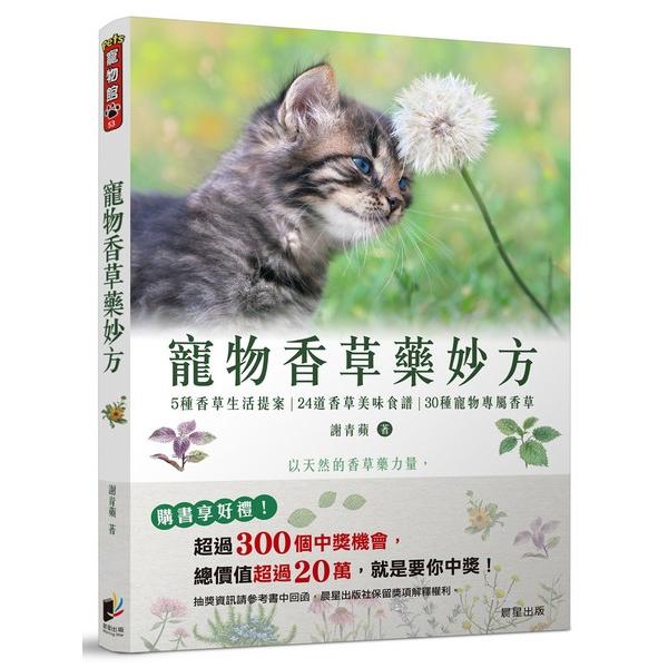 寵物香草藥妙方(以天然的香草藥力量改善寵物寄生蟲.壓力性過敏.口腔疾病與心理發展問題)