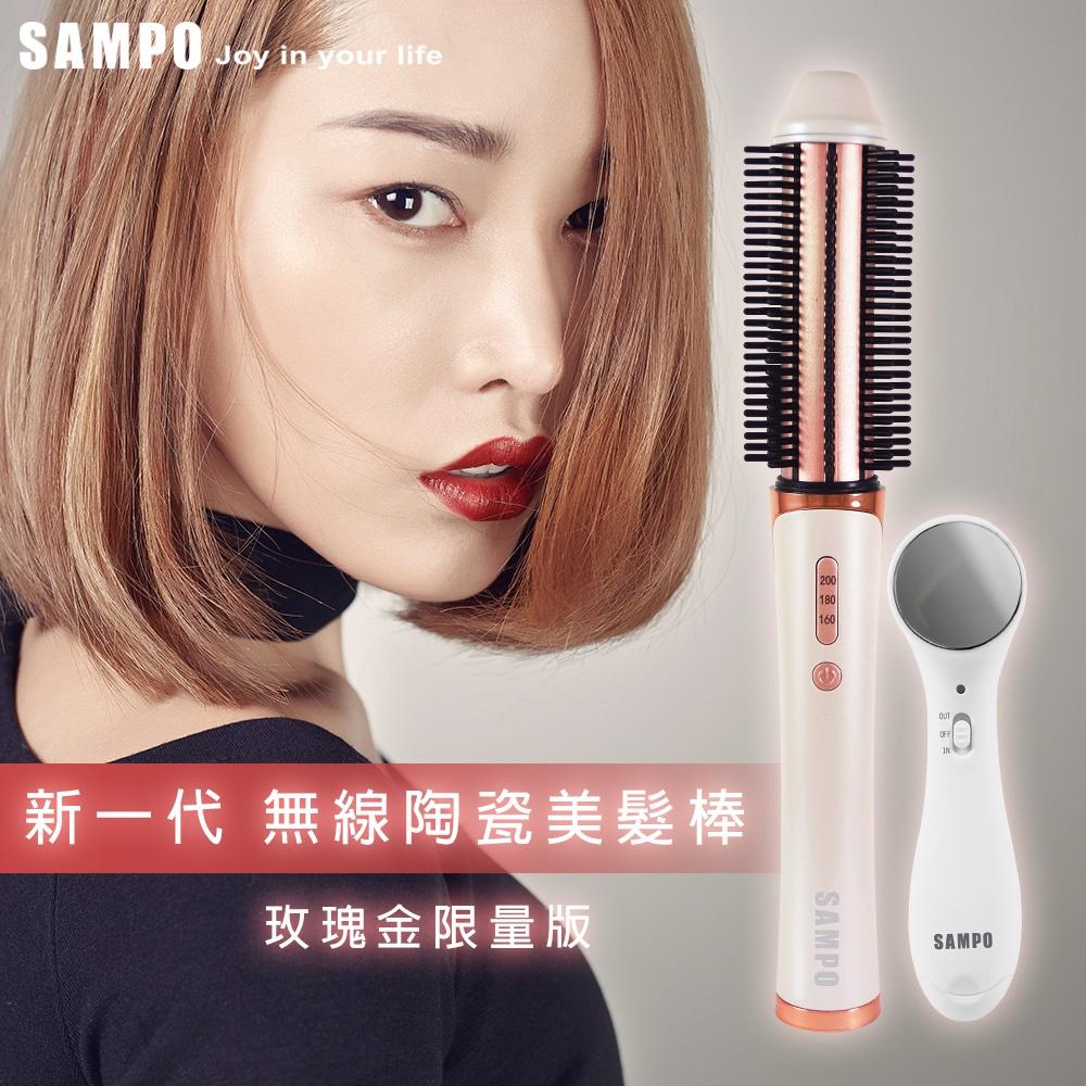 【SAMPO 聲寶】美髮美顏獨家超值組(無線捲髮神器+微震動美顏儀)