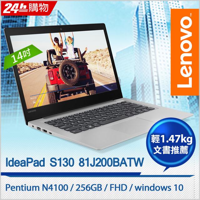 Lenovo IdeaPad S130 14IGM 81J200BATW (N4100/4G/256G/W10)
