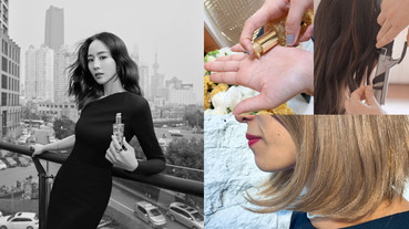 護髮油5種不為人知的神用法,幫頭髮卸妝、清頭皮,還能加入染髮劑中?