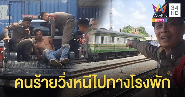 ผู้ต้องหาคดียา สับเท้าแตกหนีตำรวจ สุดท้ายเกมเพราะข้างหน้าเป็นโรงพัก