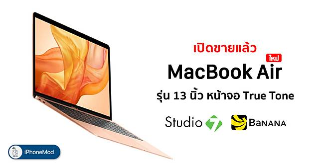 Macbook Air Available Studio 7 And Banana Cover